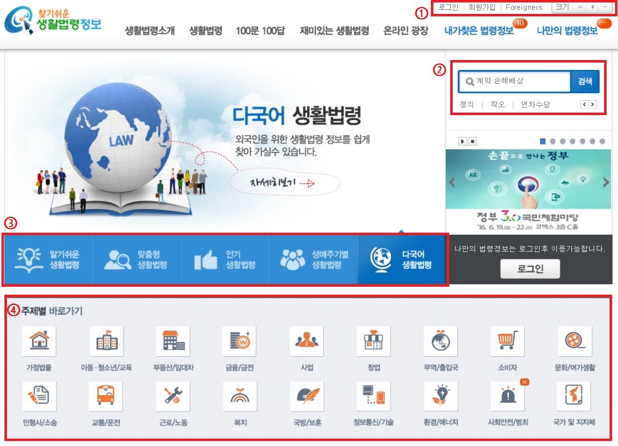 찾기 쉬운 생활법령 홈페이지 메인 화면